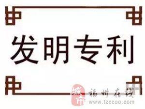福建領先商標事務所有限公司 專利申請