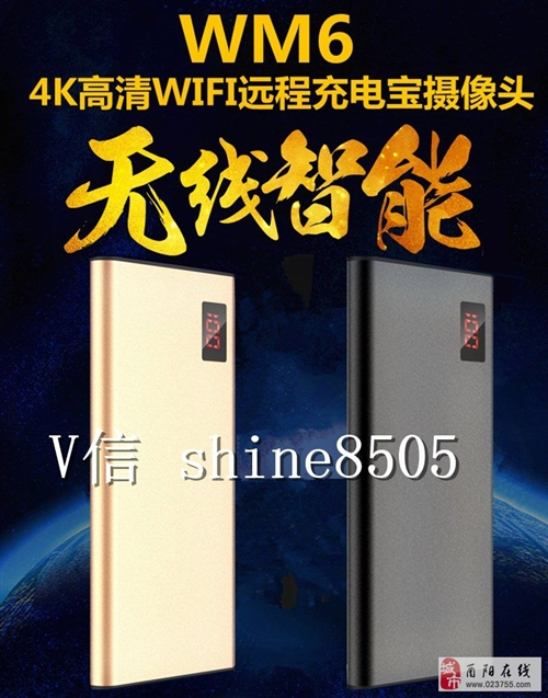 4K夜視功能WM6充電寶攝像機高清移動電源攝像機