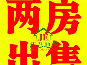 【学期房】金塘花苑2室1厅1卫29万元