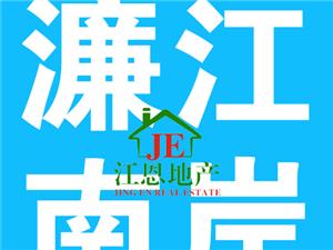 【多功能栋房出售】濂江384平米栋房220万元