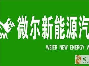 微爾新能源汽車遼寧·建平店 ,火爆預定中……