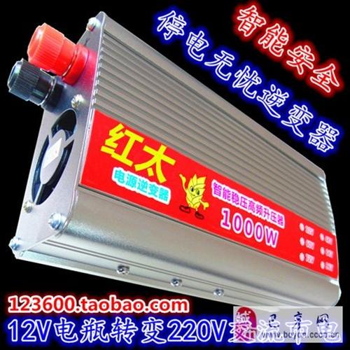 成红太逆变器12V变压220V1000W红太转换器