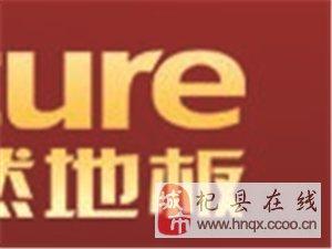河南大自然装饰材料有限公司
