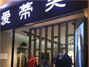 爱蒂芙工厂店〈书香国际女装街〉828号 盛大开业啦!