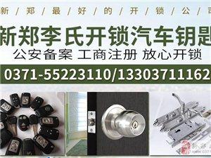新鄭開鎖電話0371-55223110