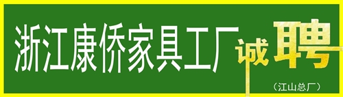 浙江康僑智能家居有限公司