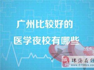 广州医学类夜校多不多?有哪些