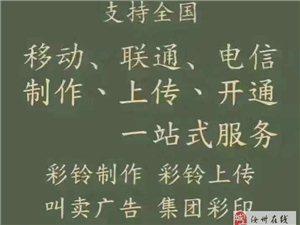 朋鑫通讯回收二手手机,定制彩铃