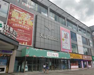 天汇购物中心旺铺火热招商中(老重百)