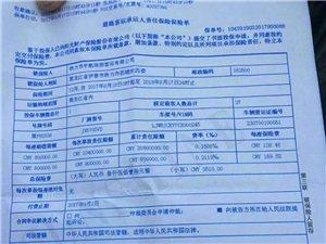 哈尔滨海宁皮革城免费直通车 9月15号开始发车