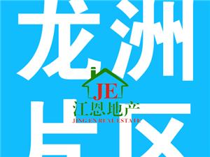 龙州片区【三面临路带店面栋房】136万元
