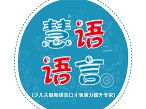 新郑最专业的少儿语言口才表演培训学校