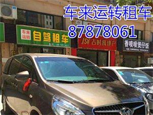 宁乡租车公司小车越野车商务车自驾租赁个人租车