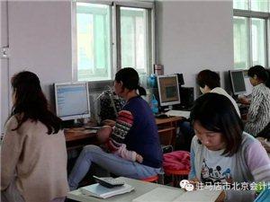 駐馬店市北京會計培訓特色班:會計主管初級職稱連讀班