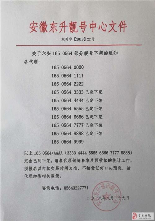 六安手机靓号批发联系微信:13156531777