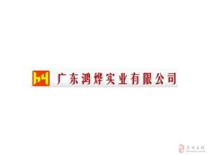 惠州达宏服装有限公司