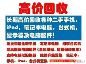 �o州周��^�h收售二手手�C��X,QQ微信手�C同�。