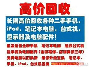 泸州周边区县收售二手手机电脑,QQ微信手机同号。