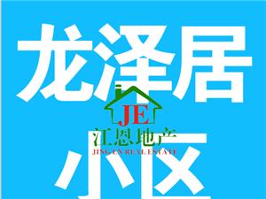 (豪华装修)龙泽居中式豪装全齐3房139平2800/月