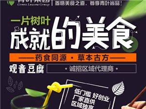 觀音豆腐0元加盟,獨家經營,藍海市場,兩人即可經營