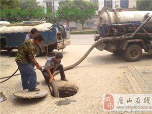 唐山豐南區雨水管道疏通,清理化糞池,淤泥管道清理