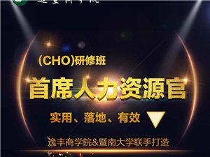 珠海《首席人力资源官(CHO)研修班》即将开班了!