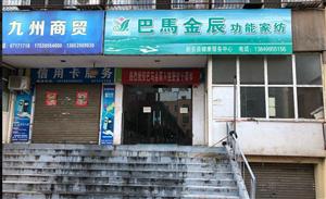 东商贸区旺铺出租