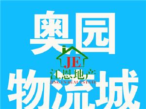 奥园物流城【带前后店面栋房亏出血贱卖168万元!】
