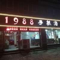 1988手抓海鮮新安店優惠進行中!!