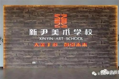 新尹美术学校宿州分校