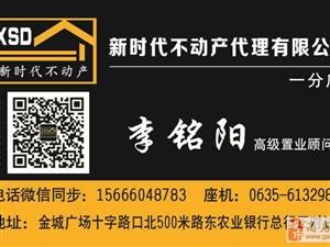 【阳光新天地】电梯房!153平!70万!有证可分期