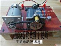 手摇老式电话机发电机改装成黄辣丁机、黄骨机、角角鱼机
