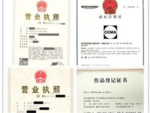 公司注冊 記賬報稅 高碑店  淶水 雄安