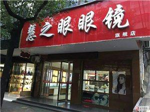 长阳慧之眼眼镜店感恩教师节活动正式启动