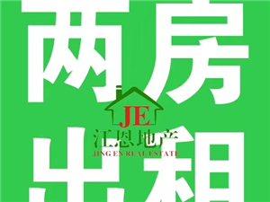 【县城中心】中装2室1厅2卫1100元/月