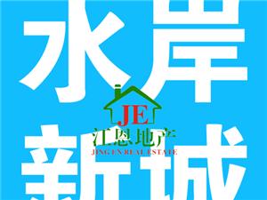 【县城中心】水岸新城2室2厅1卫66万元