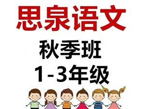 长阳哈佛腾飞教育桂花园校区开业大吉
