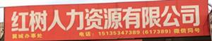 翼城县红树人力资源有限公司