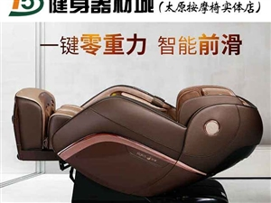 荣康8900s按摩椅太原健身器材