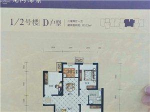 急售!龙湾帝景119.16平,3居室65.5万元