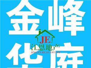 【学区房】金峰华庭超大3室可改四房67.6万元
