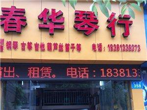 春华琴行销售及培训钢琴、古筝、葫芦丝、吉他