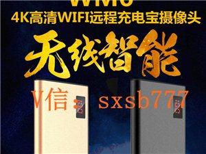 WM6超清4K夜視移動電源攝像機
