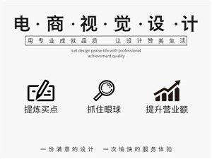 三叶视觉线上电商设计服务