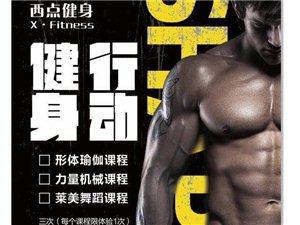 长阳【西点健身】惠民健身行动火爆上线啦