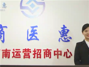 """""""商医惠""""城市合伙人招募 线下新零售项目"""