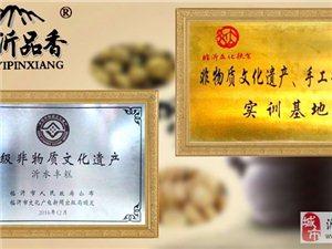 沂水丰糕|临沂市非物质文化遗产|沂蒙山区特产