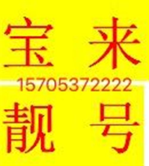 转让15854737777-18266815555