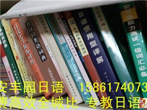 淮安日语培训 可考取国际认可证书