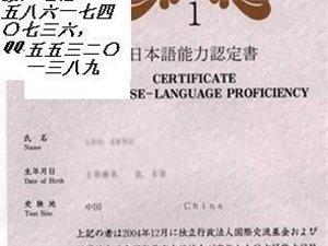 淮安日语培训 日语就业捷径 低费高效,专教日语